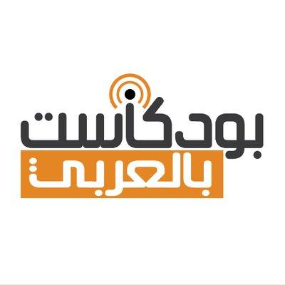 بودكاست بالعربي