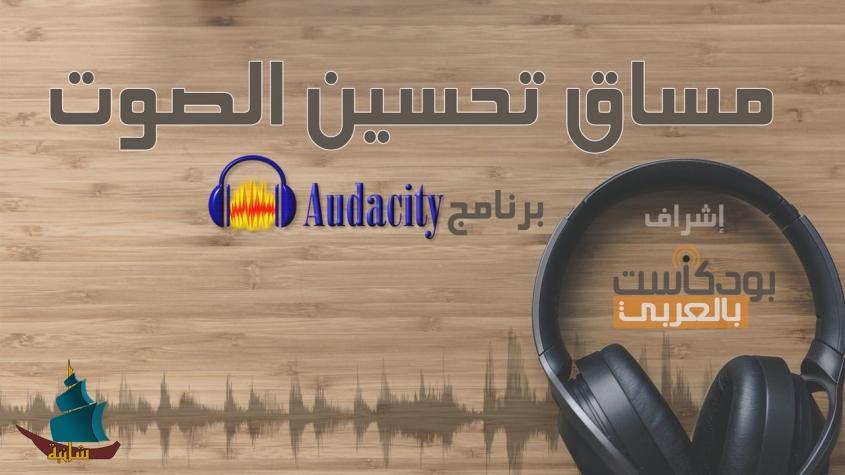 تعلم برنامج أوداسيتي باللغة العربية