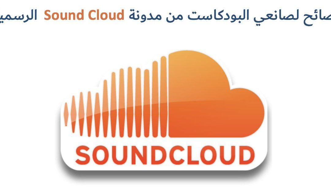 نصائح لصانعي البودكاست من منصة SoundCloud
